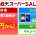 楽天、スーパーSALEでZenFone 3 Maxが9,900円、Mate 9が30,400円、AQUOSケータイが9,980円