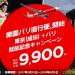 エアアジア:成田↔バリ島直行便が往復20,000円以下になる就航記念セール開催!