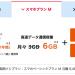 ワイモバイル「iPhone SE」本体価格・月額料金のまとめと注意点