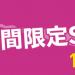 Peach:国内線&国際線が片道1,990円から!48時間限定セール開催