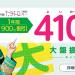 【mineo】音声対応SIMが月額410円から!キャンペーンに釣られてデータ通信専用SIMより安い音声SIMを申込