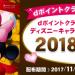 ドコモ、2018年版ディズニーカレンダーを11月20日(月)より無料配布、卓上カレンダーはなし