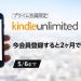 プライム会員限定、読み放題「Kindle Unlimited」が2カ月で1,960円→199円に