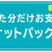 【ドコモ】ベーシックパック・ベーシックシェアパックの受付開始、変更は6月1日適用