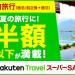 【楽天トラベル】国内旅行が半額以下、各種クーポン配布中