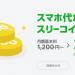 SNS使い放題の音声SIMが6カ月間・月額300円から。LINEモバイルの申込方法&注意事項