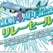 春秋航空日本、日本国内線が片道400円のセール!成田-佐賀・札幌・広島が対象