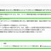 ドコモオンラインショップでリスト型攻撃でiPhone Xが1,000台不正購入される事件。iPhone Xを含む一部商品のコンビニ受取を停止