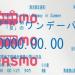 1日500円で都営地下鉄乗り放題「ワンデーパス」がPASMOで利用可能に。乗換や乗越精算が便利に