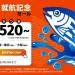 ジェットスター、成田・関空〜高知が片道520円のセール、9月14日(金)正午発売