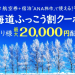 【北海道ふっこう割】ANAの航空券+ホテル「旅作」で1人から使える2万円割引・最大6人で12万円割引クーポン配布。先着1,000名