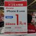 iPhone 8 64GBが機種変更で実質24円、ビックカメラが1月末までキャンペーン