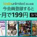 電子書籍読み放題「Kindle Unlimited」が約90%割引・2カ月199円で試せるキャンペーン