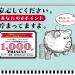 【dポイント】利用登録でもれなく1,000ポイントプレゼント、ドコモ以外も対象のキャンペーン