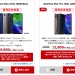 【OCN モバイル ONE】ZenFone Max(M2)が6,800円・Max Pro(M2)が12,800円、更にクーポンで5,000円割引も