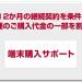 ドコモオンラインショップ、端末購入サポート違約金なしで4月分の機種変更が受付可能に