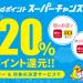 【dポイント】iDやQRコード払いで+20%還元、街のお店・ネットのお店対象のキャンペーン