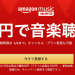Amazon Music Unlimitedが4カ月間で99円、97.5%割引